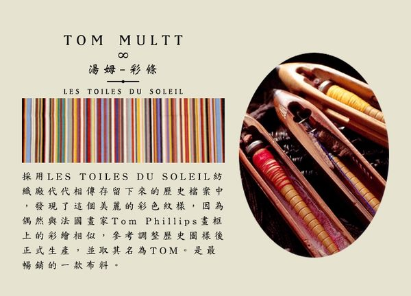LES TOILES DU SOLEIL 法國蘇蕾包-方形皮標收納包-湯姆彩條