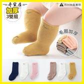 店長推薦秋冬加厚寶寶中筒襪新生嬰兒長筒純棉加絨保暖3襪子0-6-12個月1歲【奇貨居】