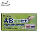 【伯馬易利修】 AB塑膠批土 防水 披覆 整平 補強 修補 2kg/set