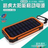 行動電源 太陽能大行動電源多功能智慧通用便攜移動手機蘋果安卓10000ma電源 全館免運