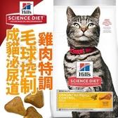 【培菓寵物48H出貨】美國Hills新希爾思》成貓泌尿道毛球控制雞肉特調食譜-7.03kg15.5lb