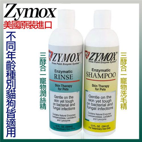 *WANG*《犬/貓用》Zymox三酵合一洗毛/潤絲精