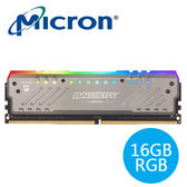 Micron 美光 Ballistix Tracer DDR4 3000 16GB RGB LED燈 超頻記憶體