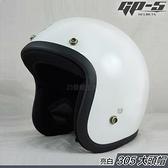 GP5 大頭款 安全帽 GP-5 305 加大 素色 亮白 大帽款 半罩 復古帽 內襯可拆 加購鏡片
