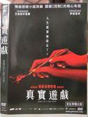 挖寶二手片-P01-490-正版DVD-電影【真實遊戲】-伊娃葛林 艾曼紐辛葛娜
