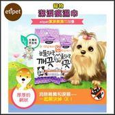 *KING WANG*etipet寵物【潔淚痕濕巾】30張(含薄荷萃取物)/寵物專用潔濕巾