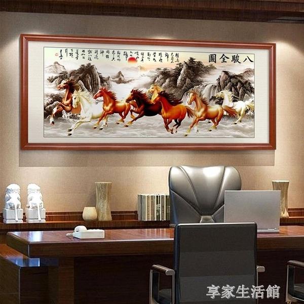 訂製八駿圖掛畫客廳沙發背景墻裝飾畫辦公室字畫裝飾馬到成功大氣壁畫 -享家