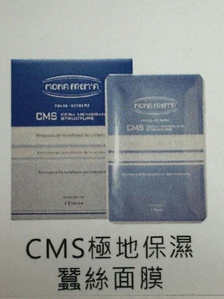 CMS極地保濕 蠶絲面膜 4片/盒*6盒