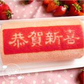 糖果貓烘焙.恭賀新喜蛋糕捲(420g/條)﹍愛食網