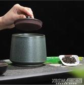 聖藏茶葉罐陶瓷茶罐密封罐家用小號存儲茶罐便攜茶缸裝茶葉的容器『新佰數位屋』