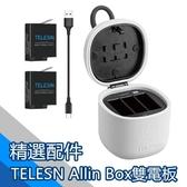 TELESIN Hero5/6/7 Allinbox 充電盒 雙電版 雙電池 充電座 充電【GP011】