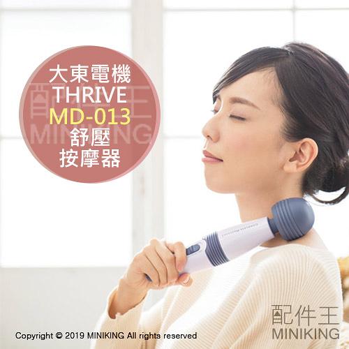 現貨 日本 2019新款 大東電機 THRIVE MD-013 無線 手持 舒壓按摩器 按摩棒 充電 震動