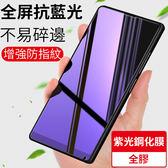 紫光膜 小米 紅米 5 Plus Note5 A2  A1 MIX Max 2 2s 鋼化膜 抗藍光 護眼膜 全膠 滿版 玻璃貼 螢幕保護貼