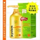 【油性髮專用】 耐婷Naitin控油修護洗髮精-500ml [23180] 混和肌 出油性頭皮