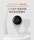 全新 360 智能攝像機小水滴AI版[AC1C]