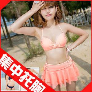 三件式泳裝泳衣俏麗甜美.抓皺3件式比基尼.裙式游泳衣服隱形胸墊.泡湯泳衣專賣店特賣會便宜