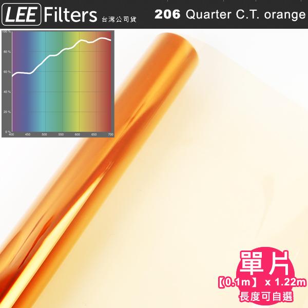 EGE 一番購】LEE Filters【206 Quarter CTO 單份長度可選】1/4橘色降溫燈光色溫紙【公司貨】