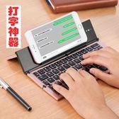 超薄摺疊藍芽鍵盤蘋果安卓平板手機通用微型無線ipad小米華為OPPO igo 享購