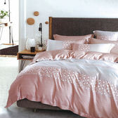 【Indian】100%純天絲加大七件式床罩組-貝洛妮粉