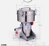 220V睿核1000克三七中藥粉碎機超細家用磨粉機商用研磨機小型打粉機QM『摩登大道』