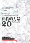 典範的力量:20世紀經典人物誌【城邦讀書花園】