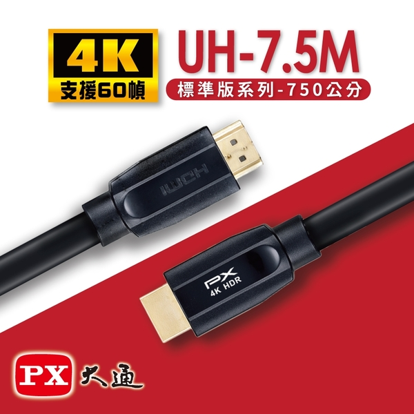 大通 HDMI線 HDMI to HDMI2.0協會認證UH-7.5M 4K 60Hz公對公高畫質影音傳輸線7.5米