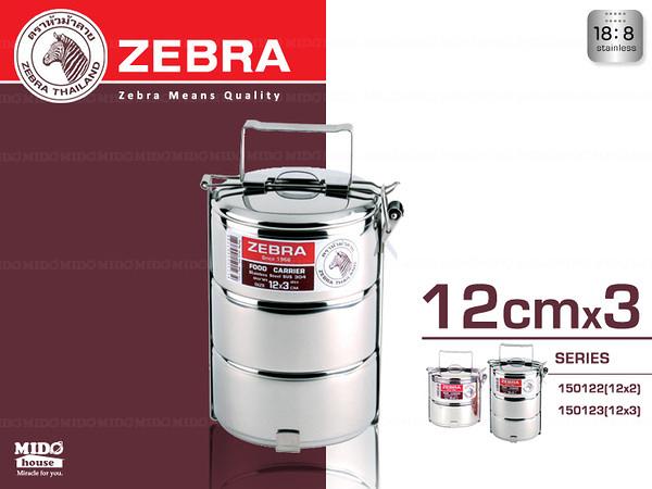 《Mstore》ZEBRA 斑馬牌飯層(12cm x3)150123