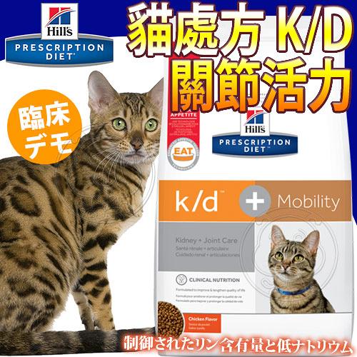 【培菓寵物48H出貨】美國Hills希爾思》貓處方k/d關節活動力-6.35磅/2.88kg