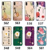 iPhone XS MAX/X/XS/XR 手機殼 保護套 全包磨砂防摔矽膠軟殼 超薄浮雕保護殼 小清新花朵 小鄒菊
