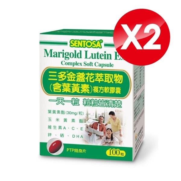 (2入組)專品藥局 三多 金盞花萃取物 (含葉黃素) 複方軟膠囊100粒x2【2010978】