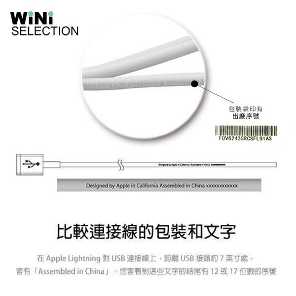 APPLE 2M Lightning傳輸線 原裝晶片 iPhone11/X/XS/XR/XS MAX iPhone 8/iPhone 7 一年保固 充電線 [ WiNi ]