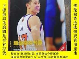 二手書博民逛書店畫報2012年第3期罕見林書豪Y403679