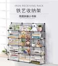 菲斯卡創意鐵藝組裝辦公桌面上整理架經濟型書房雜志收納置物書架  【全館免運】