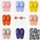 買1送1 防臭拖鞋女家用防滑室內夏季浴室洗澡居家居涼拖男【海闊天空】
