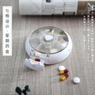 日本SP SAUCE七格便攜旋轉按鈕藥盒塑料藥丸分段七分裝圓形藥盒 快速出貨