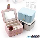 飾品收納盒 便攜式首飾盒 小巧首飾收納盒 簡約迷你旅行首飾包戒指耳釘收納盒 玩趣3C
