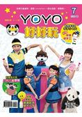 YOYO好好玩7(內附DIY紙卡:爸爸節專屬的手手小卡片版型 造型配件)