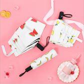 自動折疊雨傘-遮陽傘防曬太陽女晴雨兩用折疊大號小清新兒童學生可愛 花間公主