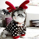 寵物服裝 寵物貓咪衣服冬季無毛貓小貓幼貓加菲貓英短貓貓小奶貓搞笑秋冬裝 玩趣3C