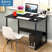 優惠兩天-電腦台式桌家用電腦桌現代辦公桌學習桌子簡約書桌經濟型簡易桌子【好康八九折】