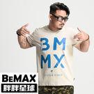 - Bemax 胖胖星球- 中大尺碼潮牌- 打造專屬完美版型