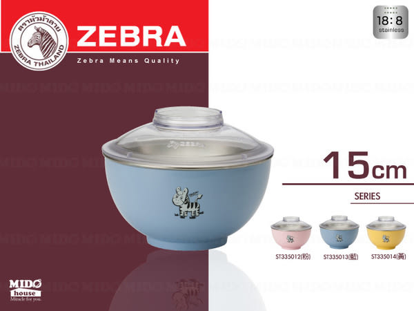《Mstore》ZEBRA『斑馬牌ST335013 彩色隔熱碗 』1000ml(藍色)