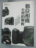 【書寶二手書T4/攝影_ZJL】數位相機實拍解析_施威銘研究_附光碟
