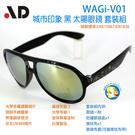 AD WAGi V01 城市印象 黑 太陽眼鏡 套裝組;蝴蝶魚戶外