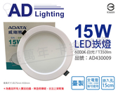 ADATA威剛照明 AL-DL150MM-15W60C LED 15W 6000K 白光 全電壓 15cm 崁燈 _ AD430009