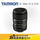 Tamron 272E 90mm 鏡頭 晶豪泰3C 專業攝影 平輸
