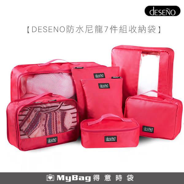 Deseno 收納組 防潑水多功能旅行收納七件組(桃紅) B1124-ECC88-HP  MyBag得意時袋