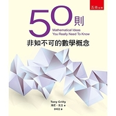 50則非知不可的數學概念(2版)