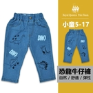 小童恐龍牛仔褲 長褲 [5192]RQ POLO 秋冬童裝 小童5-17碼 現貨