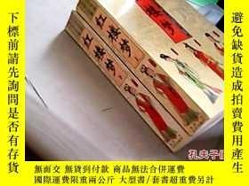二手書博民逛書店罕見中國古典文學名著:紅樓夢【全上下冊】19465 曹雪芹 高鶚